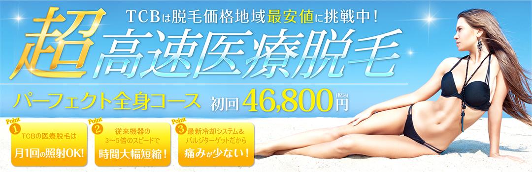 全身脱毛 パーフェクト全身コース 初回限定1回 ¥46,800 地域最安値挑戦中!!
