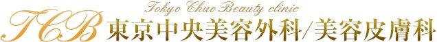 東京中央美容外科・美容皮膚科 — 福島県郡山市、福島市の美容外科