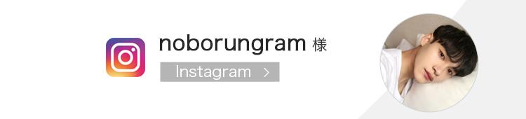 noborungram様