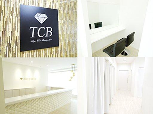 TCB東京中央美容外科 新宿院の写真
