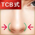 TCB式鼻翼縮小完全内側法