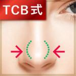 TCB式鼻先尖鋭術(だんご鼻解消)