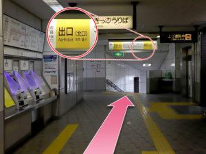 東京中央美容外科渋谷院神泉駅ルート01
