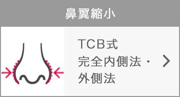 .TCB式鼻翼縮小完全内側法