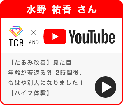水野 祐香さんの動画はこちら