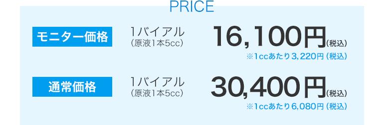 通常価格_原液1本5cc_30,400円(税込)