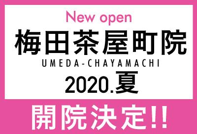 梅田茶屋町院ー2020年夏開院決定!
