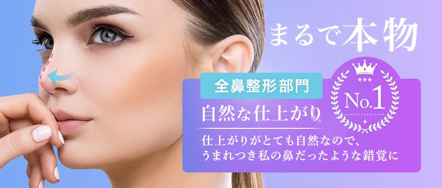TCB式鼻先尖鋭術は全鼻整形の中で最も自然な仕上がりに