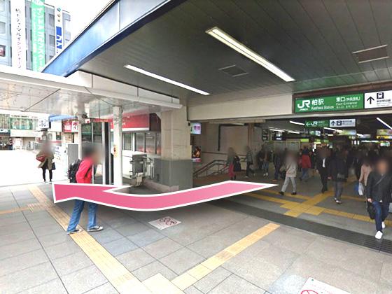 東京中央美容外科柏院JRルート02